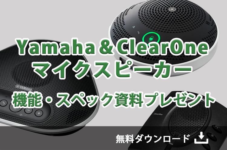 Web会議・オンライン会議Yamaha&ClearOneマイクスピーカー機能・スペック資料プレゼント
